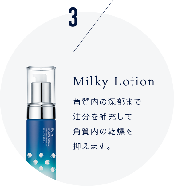 step3 milky lotion