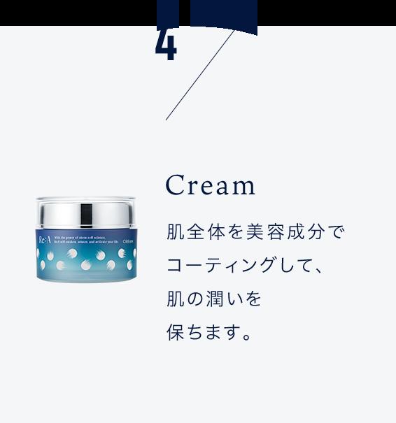 step4 cream